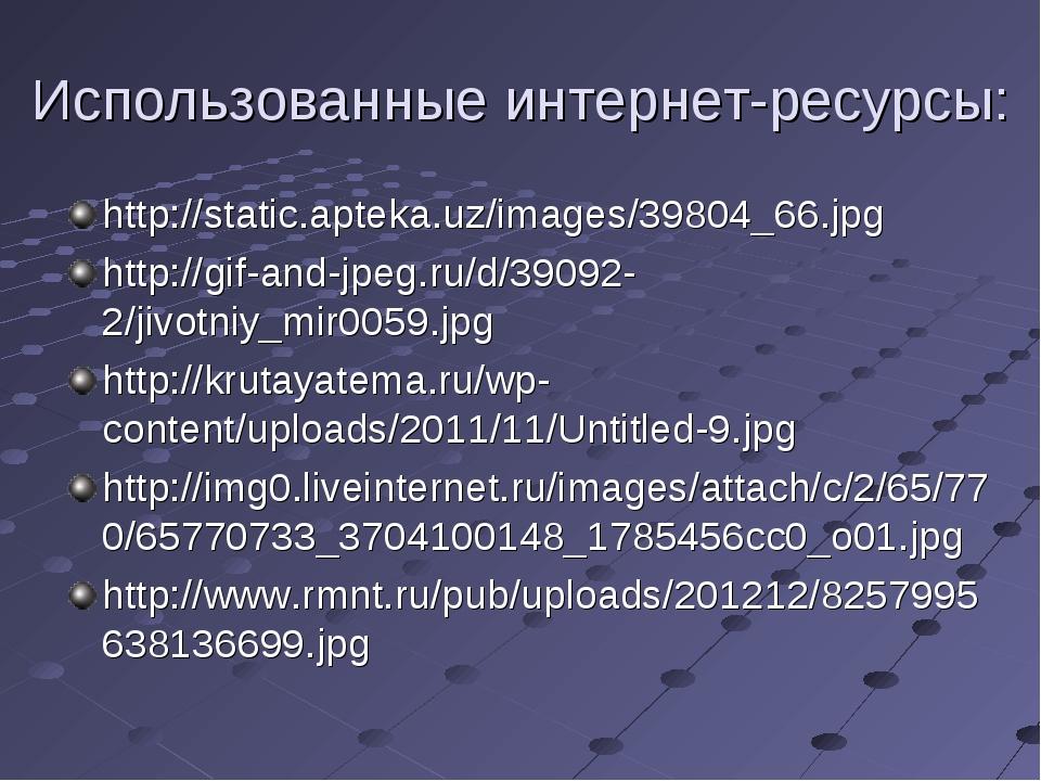 Использованные интернет-ресурсы: http://static.apteka.uz/images/39804_66.jpg...