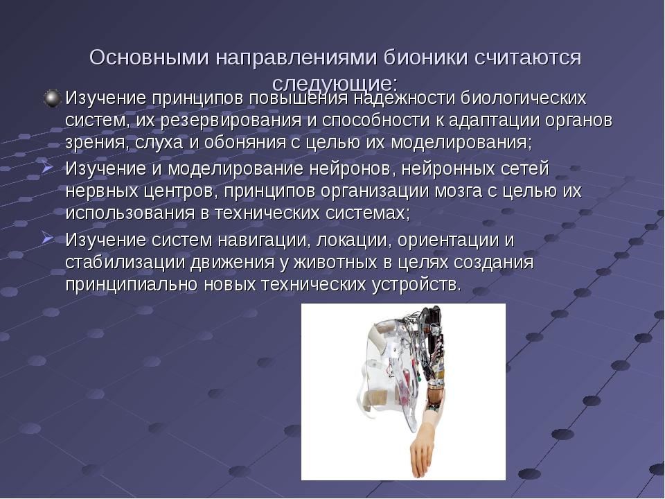 Основными направлениями бионики считаются следующие: Изучение принципов повыш...