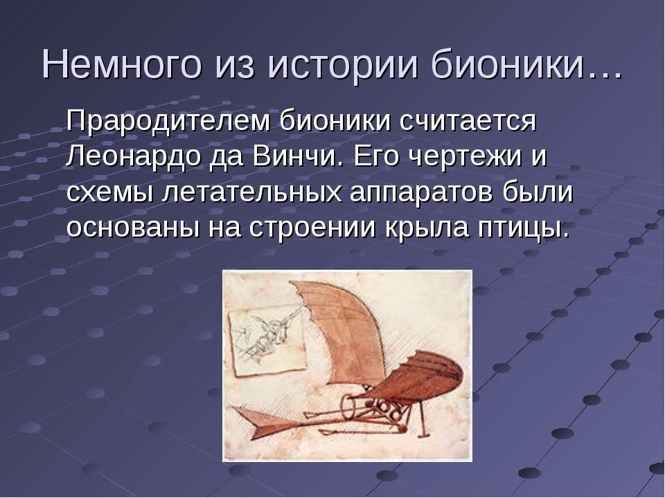 Немного из истории бионики… Прародителем бионики считается Леонардо да Винчи....