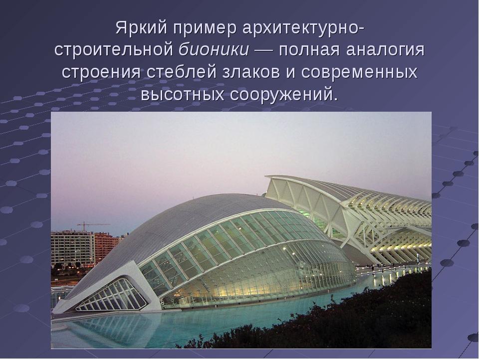 Яркий пример архитектурно-строительнойбионики— полная аналогия строения сте...