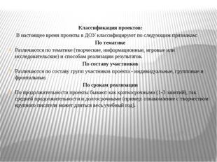 Классификация проектов: В настоящее время проекты в ДОУ классифицируют по сле