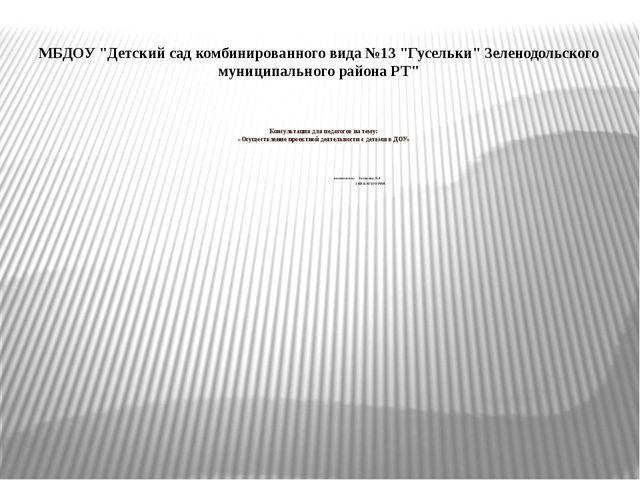 Консультация для педагогов на тему: «Осуществление проектной деятельности с д...