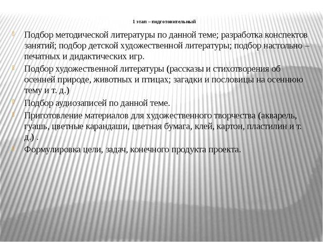 1 этап – подготовительный Подбор методической литературы по данной теме; разр...