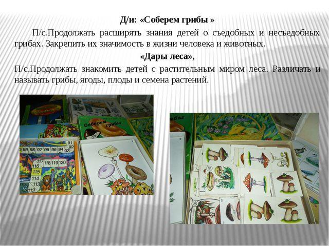 Д/и: «Соберем грибы » П/с.Продолжать расширять знания детей о съедобных и нес...