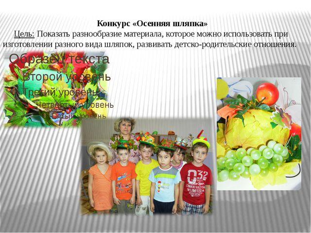 Конкурс «Осенняя шляпка» Цель: Показать разнообразие материала, которое можно...