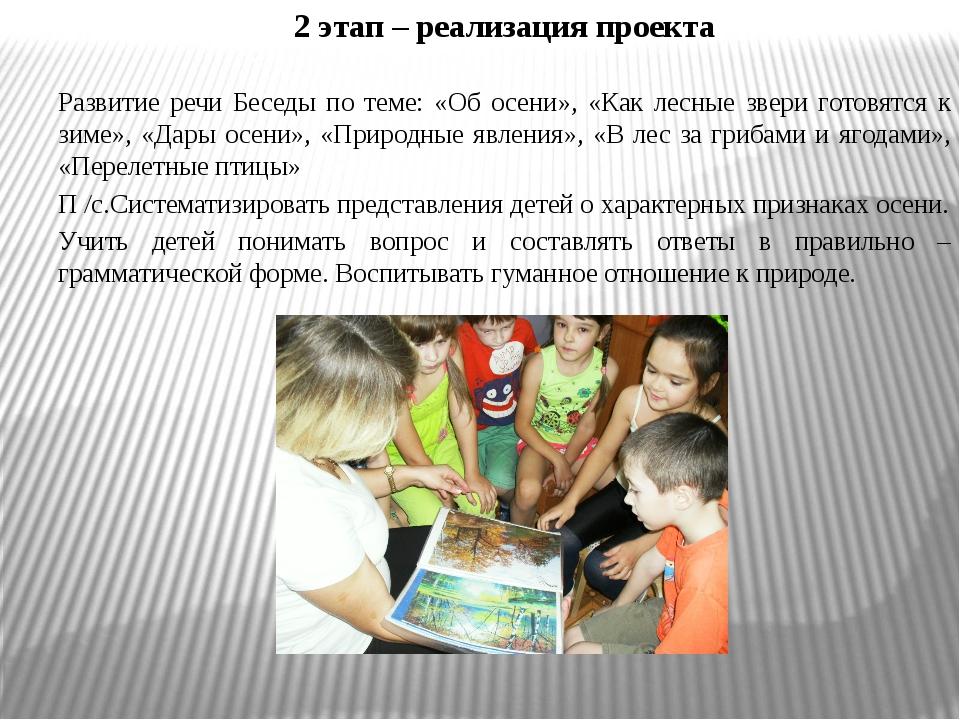 2 этап – реализация проекта Развитие речи Беседы по теме: «Об осени», «Как ле...