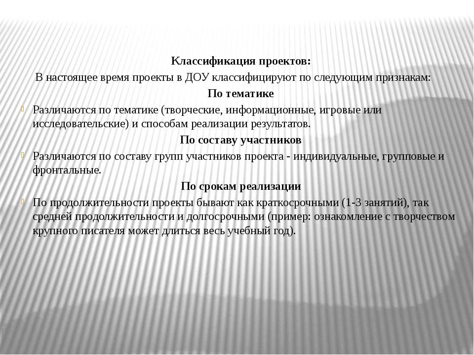 Классификация проектов: В настоящее время проекты в ДОУ классифицируют по сле...