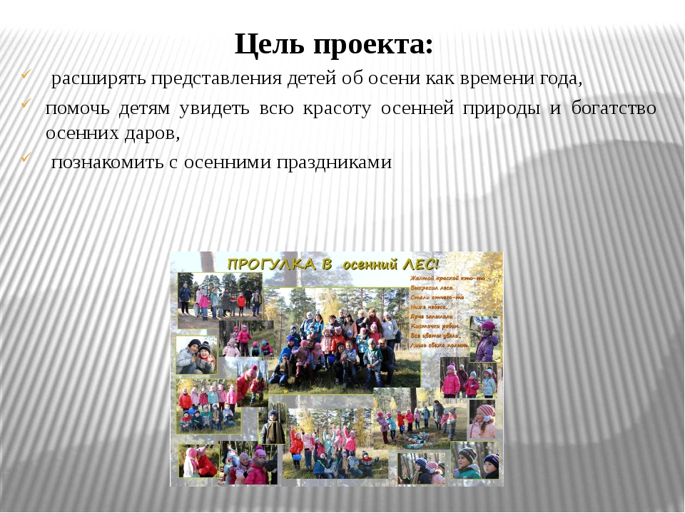 Цель проекта: расширять представления детей об осени как времени года, помочь...