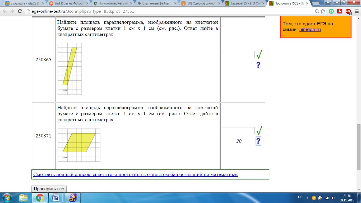 Решебник по задачи к зачёту по теме площади многоугольников 8 класс