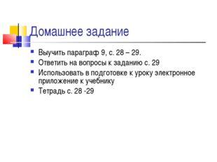 Домашнее задание Выучить параграф 9, с. 28 – 29. Ответить на вопросы к задани