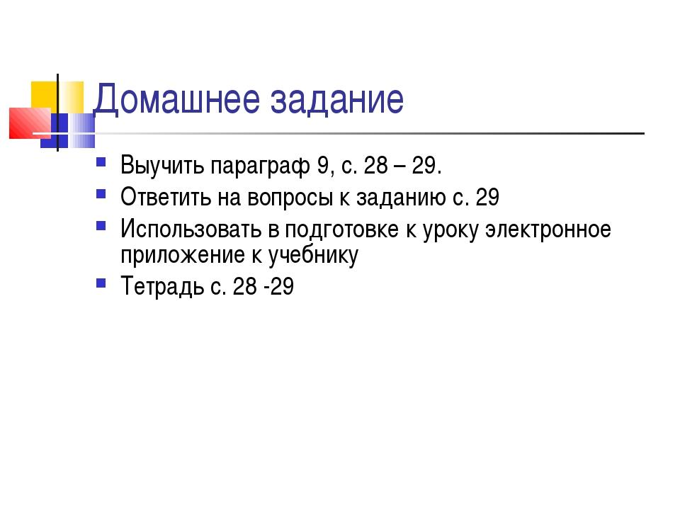 Домашнее задание Выучить параграф 9, с. 28 – 29. Ответить на вопросы к задани...