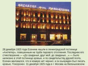 28 декабря 1925 года Есенина нашли в ленинградской гостинице «Англетер», пове