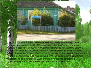 В 1904г. Сергея Есенина повели в Константиновскую земскую школу, где он училс
