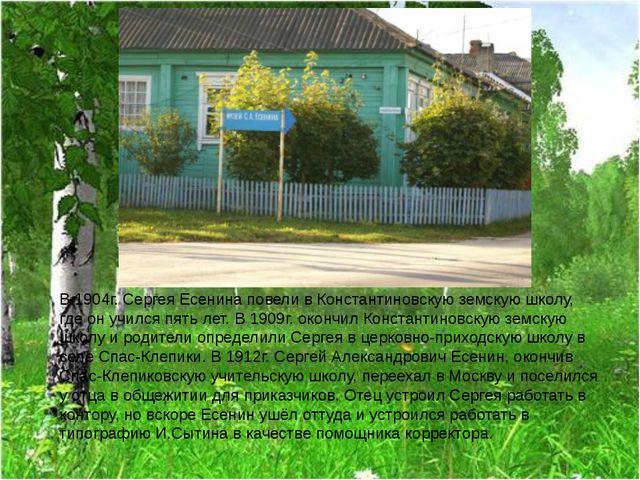 В 1904г. Сергея Есенина повели в Константиновскую земскую школу, где он училс...