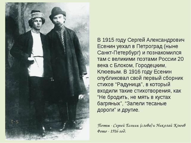 В 1915 году Сергей Александрович Есенин уехал в Петроград (ныне Санкт-Петербу...