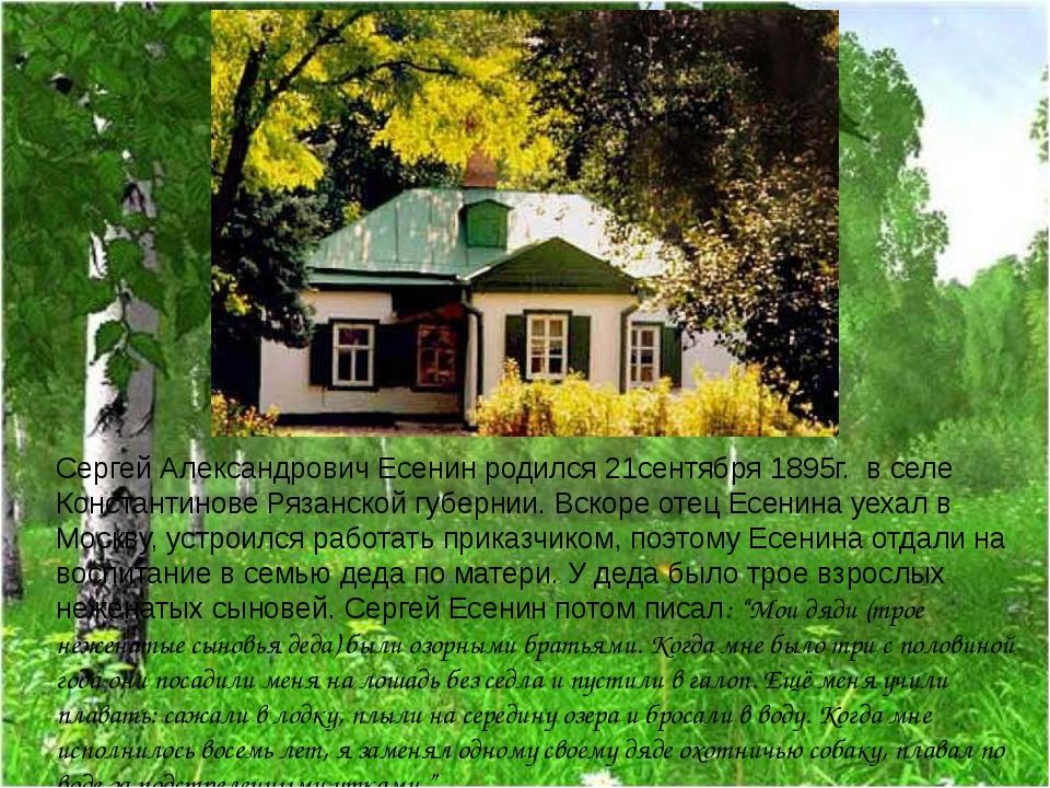 Сергей Александрович Есенин родился 21сентября 1895г. в селе Константинове Ря...