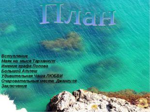 Вступление Маяк на мысе Тарханкут Имение графа Попова Большой Атлеш Удивитель