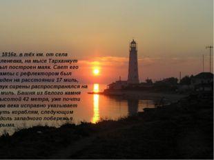 В 1816г. в тёх км. от села Оленевка, на мысе Тарханкут был построен маяк. Све