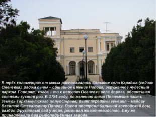 В трёх километрах от маяка располагалось большое село Караджа (сейчас Оленевк