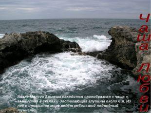 Возле Малого Атлеша находится своеобразная « чаша », замкнутая в скалах и дос