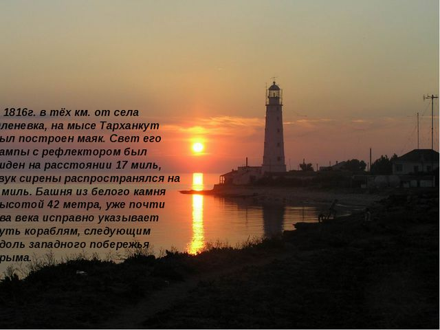 В 1816г. в тёх км. от села Оленевка, на мысе Тарханкут был построен маяк. Све...