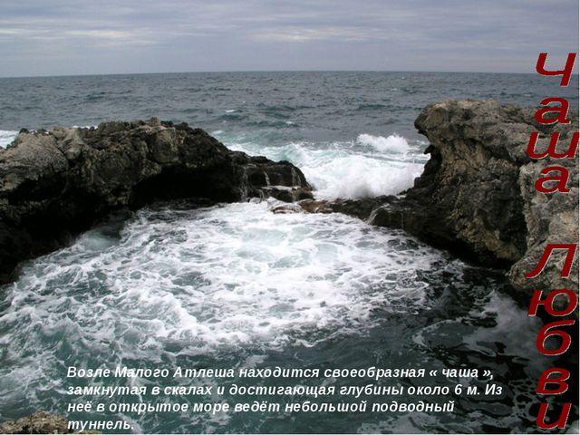 Возле Малого Атлеша находится своеобразная « чаша », замкнутая в скалах и дос...
