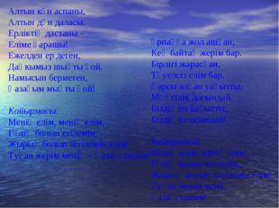 Алтын күн аспаны, Алтын дән даласы. Ерліктің дастаны - Еліме қарашы! Ежелден