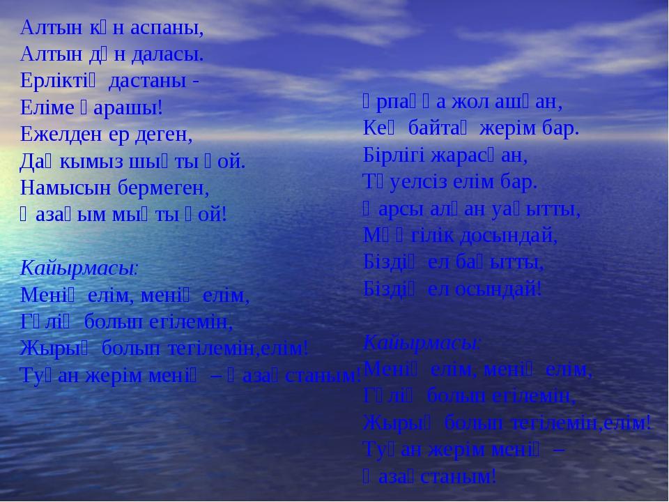 Алтын күн аспаны, Алтын дән даласы. Ерліктің дастаны - Еліме қарашы! Ежелден...