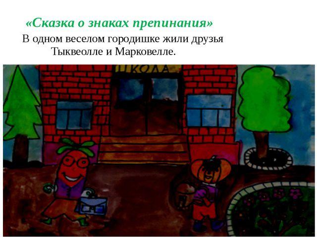 «Сказка о знаках препинания» В одном веселом городишке жили друзья Тыквеолле...