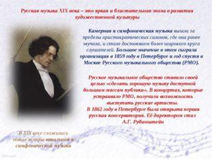 Русская музыка XIX века – это яркая и блистательная эпоха в развитии художест