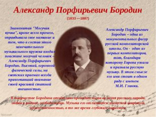Александр Порфирьевич Бородин (1833 —1887) Александр Порфирьевич Бородин – од