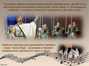 В историю мировой музыкальной культуры Бородин вошел, прежде всего, как гени