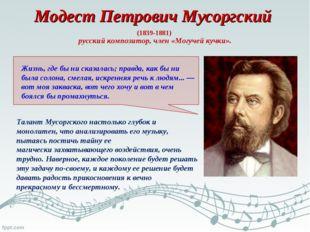 (1839-1881) Жизнь, где бы ни сказалась; правда, как бы ни была солона, смелая