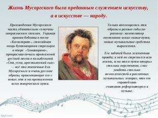 Жизнь Мусоргского была преданнымслужением искусству, а в искусстве —народу.