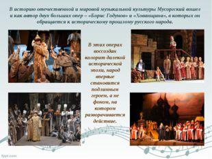 В историю отечественной и мировой музыкальной культуры Мусоргский вошел и как