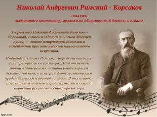(1844-1908) выдающийся композитор, музыкально-общественный деятель и педагог