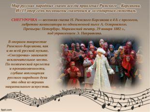 СНЕГУРОЧКА— весенняя сказка Н. Римского-Корсакова в 4 д. с прологом, либретт