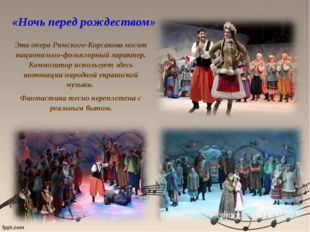 Эта опера Римского-Корсакова носит национально-фольклорный характер. Композит