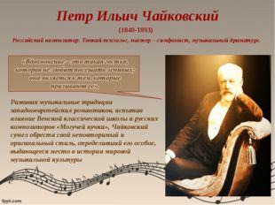 Петр Ильич Чайковский Российский композитор. Тонкий психолог, мастер – симфон