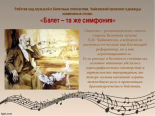 Сказочно – романтическим светом озарена балетная музыка П.И. Чайковского, в к