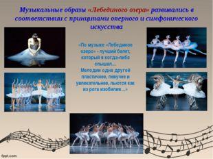 Музыкальные образы «Лебединого озера» развивались в соответствии с принципами