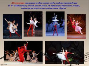 «Щелкунчик» занимает особое место среди поздних произведении П.И.Чайковског