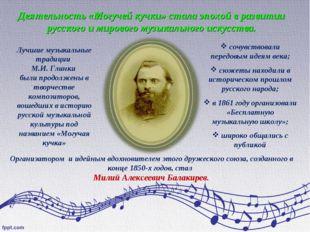Лучшие музыкальные традиции М.И. Глинки были продолжены в творчестве композит