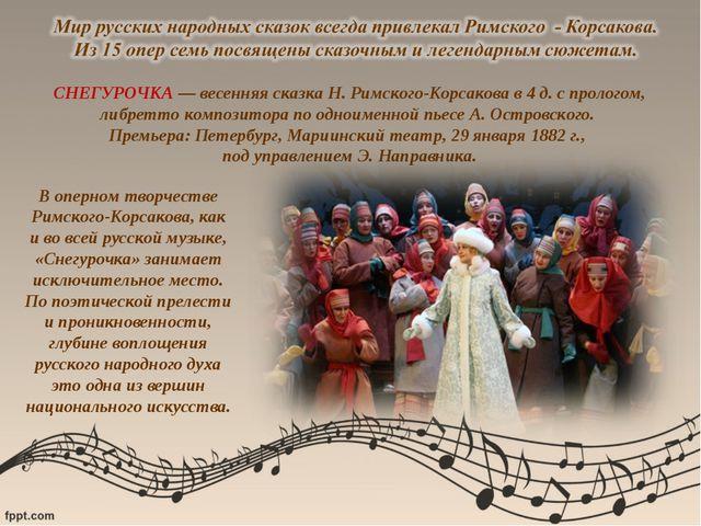 СНЕГУРОЧКА— весенняя сказка Н. Римского-Корсакова в 4 д. с прологом, либретт...