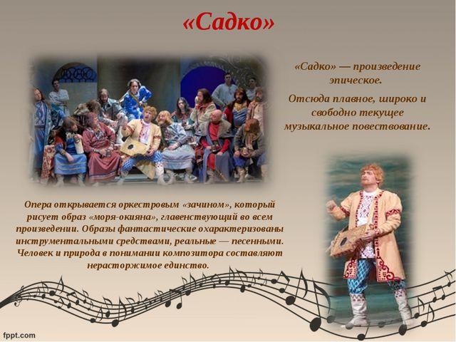 «Садко» Опера открывается оркестровым «зачином», который рисует образ «моря-...