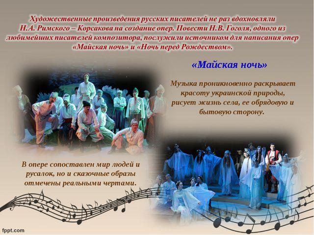 «Майская ночь» В опере сопоставлен мир людей и русалок, но и сказочные образ...