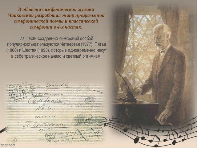 В области симфонической музыки Чайковский разработал жанр программной симфони...