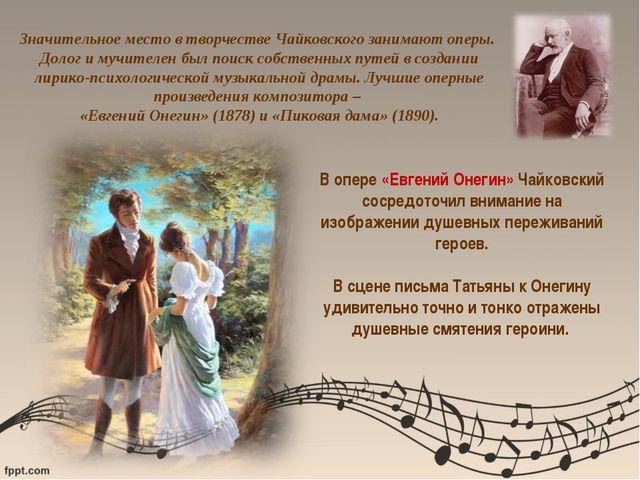 Значительное место в творчестве Чайковского занимают оперы. Долог и мучителен...