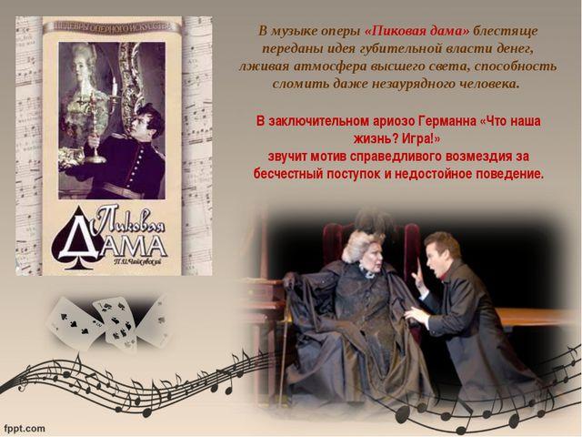 В музыке оперы «Пиковая дама» блестяще переданы идея губительной власти денег...