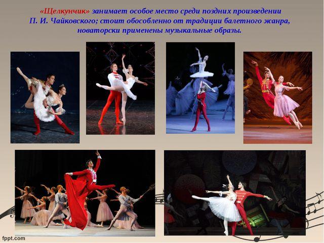 «Щелкунчик» занимает особое место среди поздних произведении П.И.Чайковског...